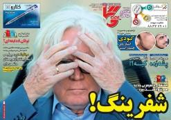 عناوین روزنامههای ورزشی ۲۲ مهر ۹۶/ لرزه بر تن الهلال و استقلال افتاد +تصاویر