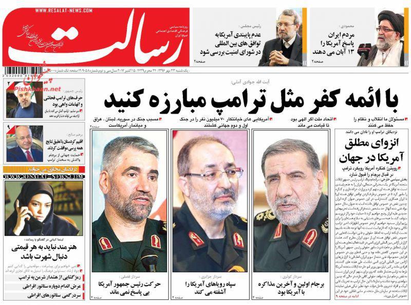 عناوین روزنامههای سیاسی ۲۳ مهر ۹۶ / ترامپ اعتماد به آمریکا را پاره کرد +تصاویر