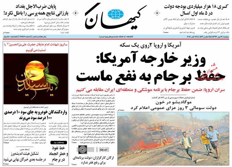 عناوین روزنامههای سیاسی ۲۴ مهر ۹۶ / واکنش جهانی به سخنان ترامپ +تصاویر