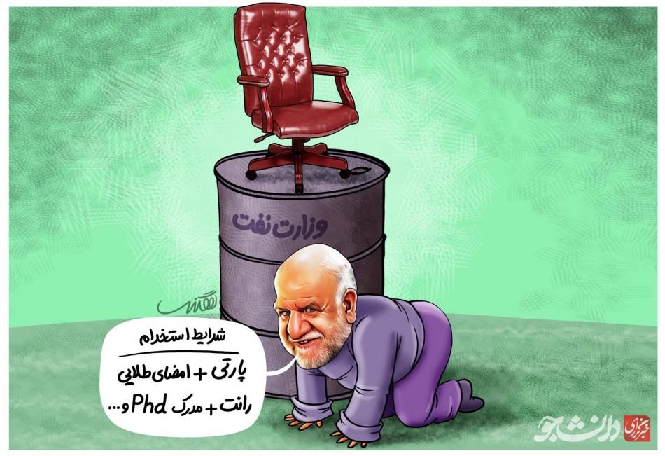 شرایط استخدام در وزارت نفت مشخص شد!