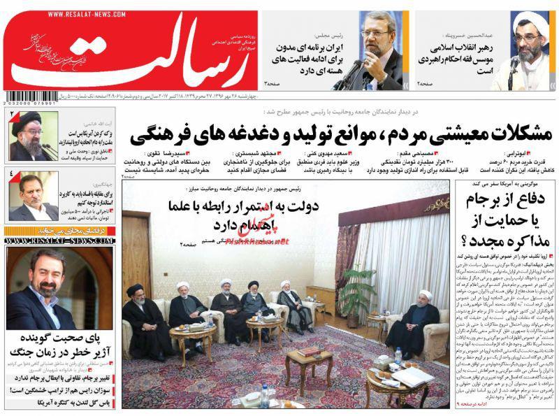 عناوین روزنامههای سیاسی ۲۶ مهر ۹۶ / کرکوک کوک شد +تصاویر