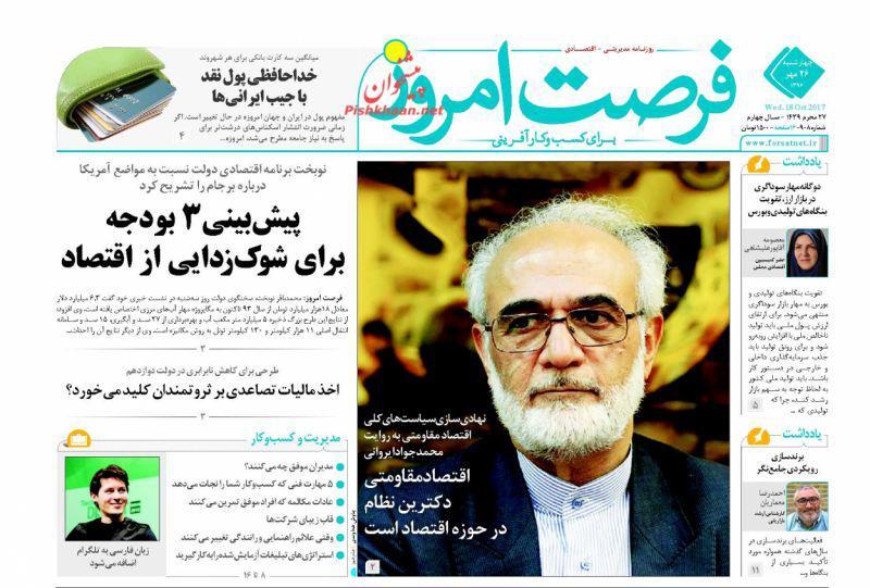 عناوین روزنامههای اقتصادی ۲۶ مهر ۹۶ / سه دهک جامعه زیر خط فقر مسکن! +تصاویر