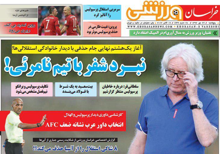 عناوین روزنامههای ورزشی ۲۷ مهر ۹۶ / بوی لجن الهلال AFC را پر کرد +تصاویر
