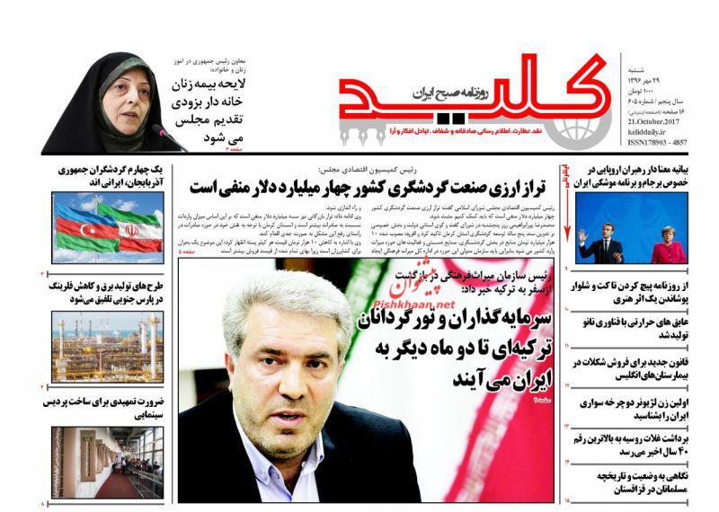 عناوین روزنامههای سیاسی ۲۹ مهر ۹۶ / برجام را پاره کنند آن را ریز ریز میکنیم +تصاویر