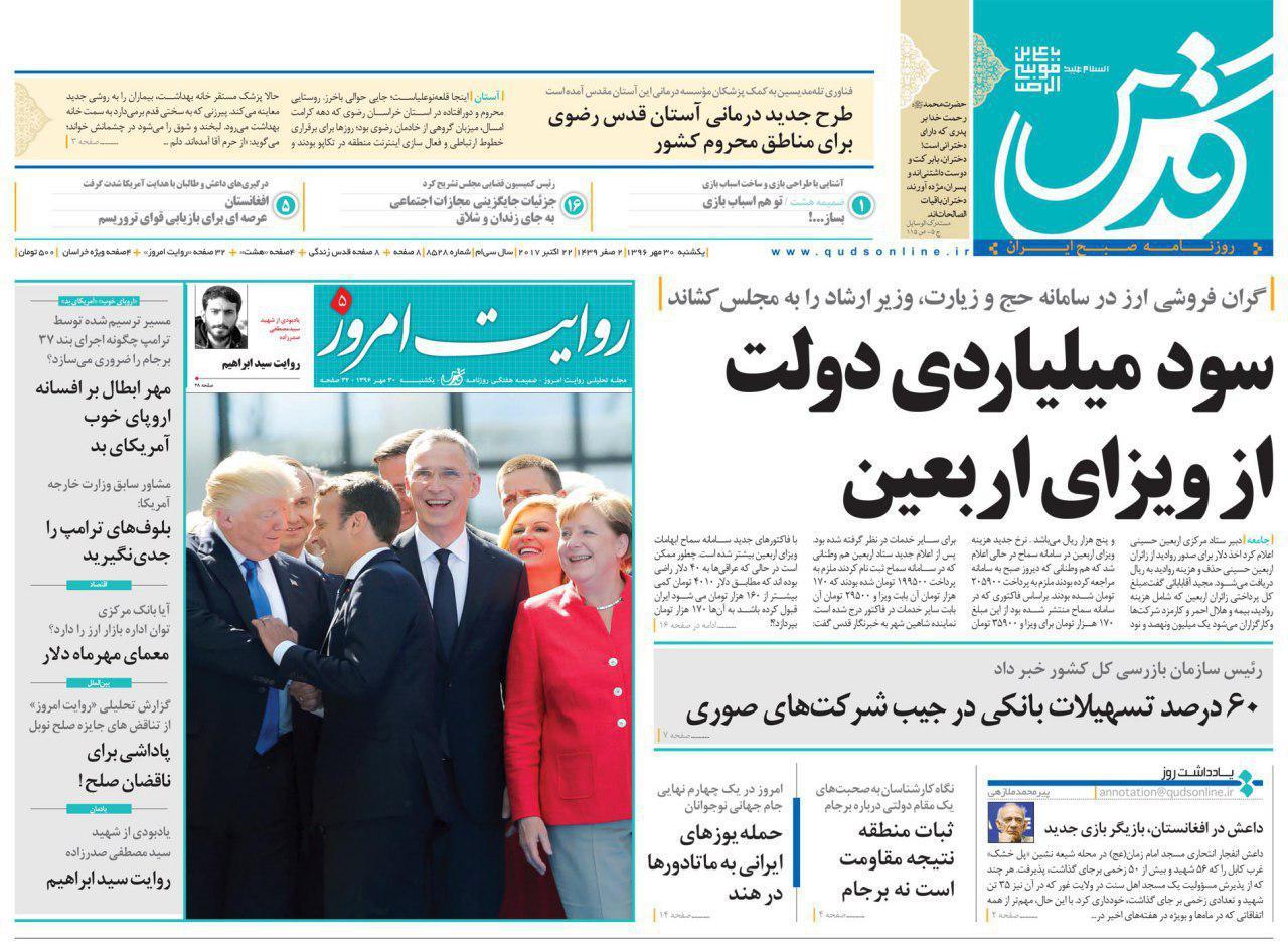 عناوین روزنامههای سیاسی ۳۰ مهر ۹۶ / دُم خروس اروپا +تصاویر
