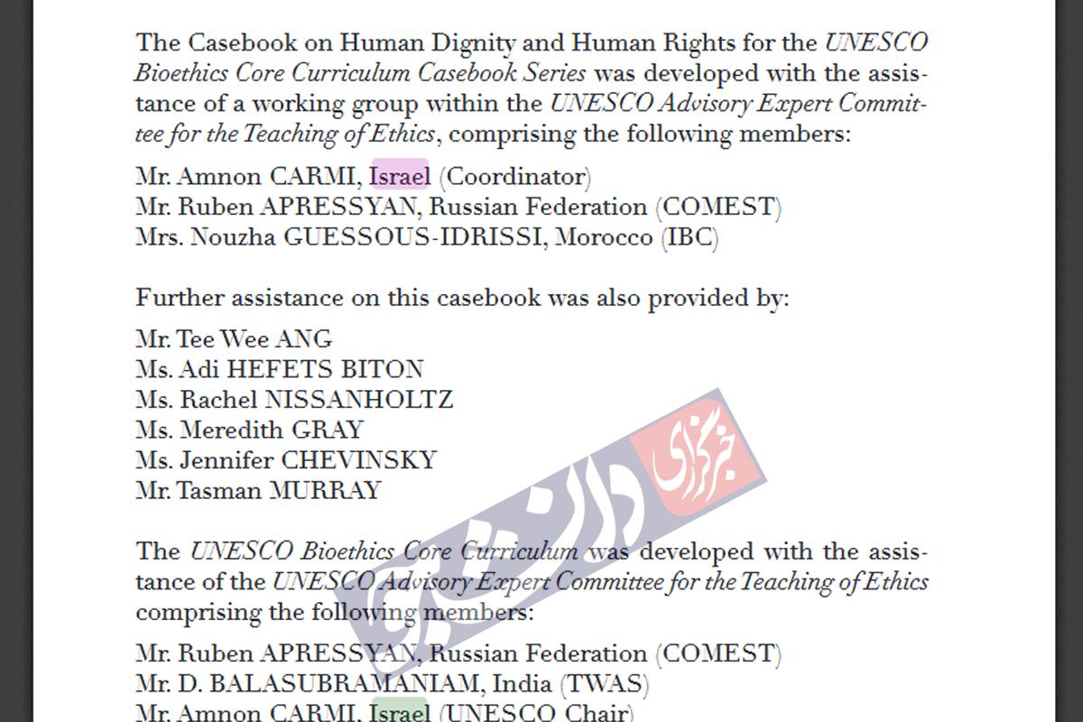 پشت پرده طرح اسرائیلی در دانشگاه محیط زیست کرج چیست؟/ وقتی صهیونیستها درس اخلاق میدهند!