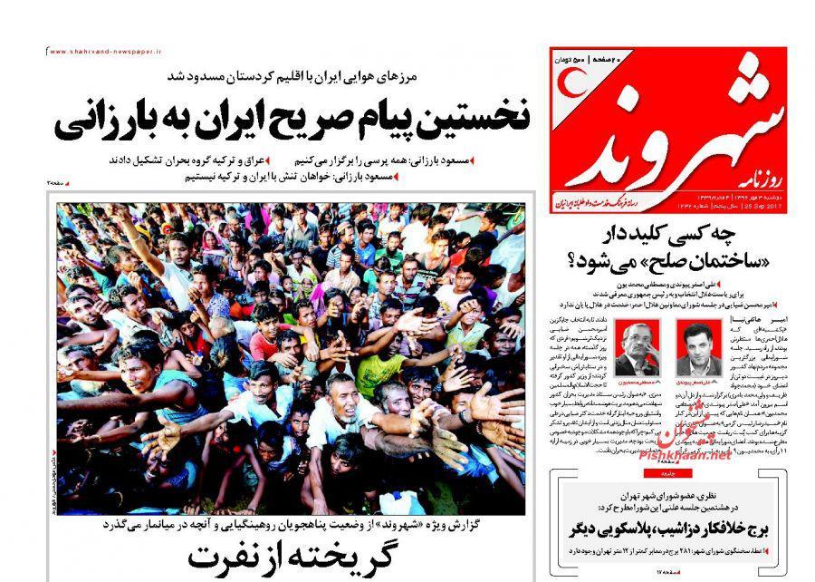 عناوین روزنامههای سیاسی ۳ مهر ۹۶ / دعوا ایرانیها را میکُشد +تصاویر
