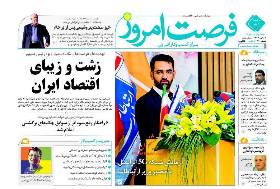 عناوین روزنامههای اقتصادی ۳ مهر ۹۶ / هرج و مرج در بازار خرده فروشان! +تصاویر