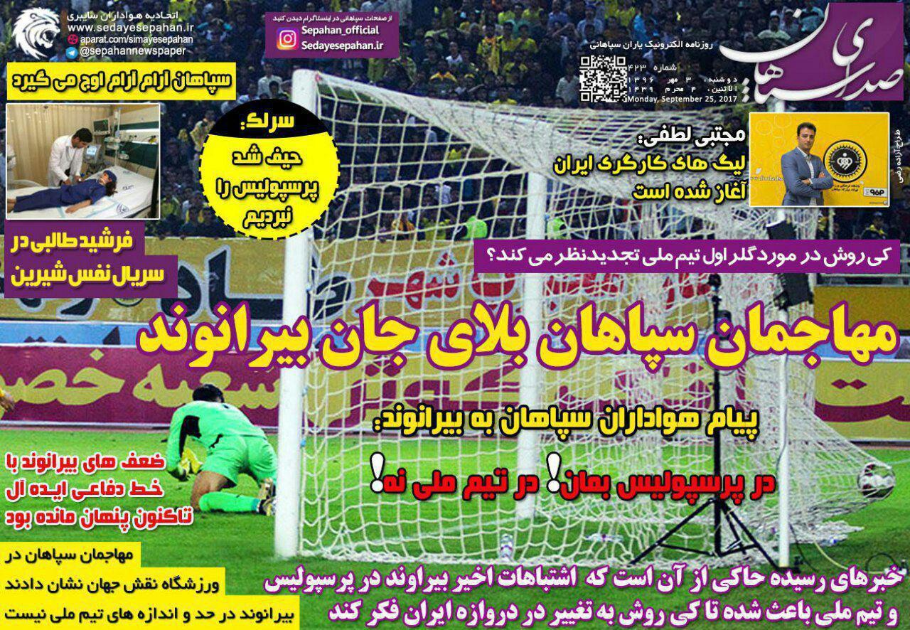 عناوین روزنامههای ورزشی ۳ مهر ۹۶/ خطر خشکسالی در مزرعه سرخ +تصاویر