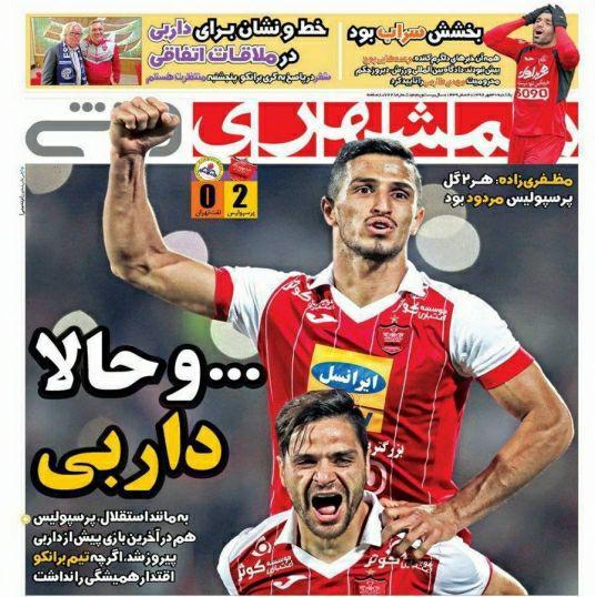 عناوین روزنامههای ورزشی ۳۰ مهر ۹۶ / نبرد شفر با تیم نامرئی! +تصاویر
