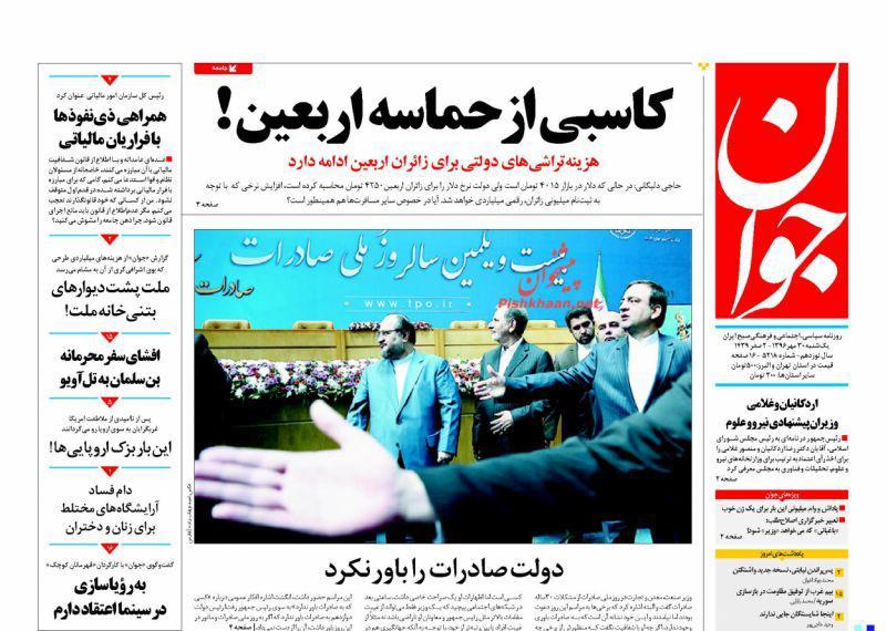 عناوین روزنامههای سیاسی ۳۰ مهر ۹۶/ سود میلیاردی دولت از ویزای اربعین +تصاویر