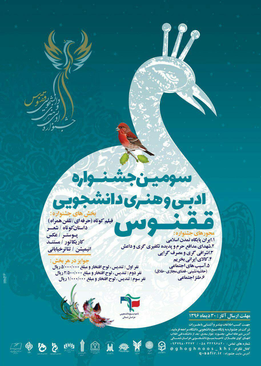 جشنواره ادبی هنری ققنوس در دانشگاههای خراسان شمالی برگزار میشود