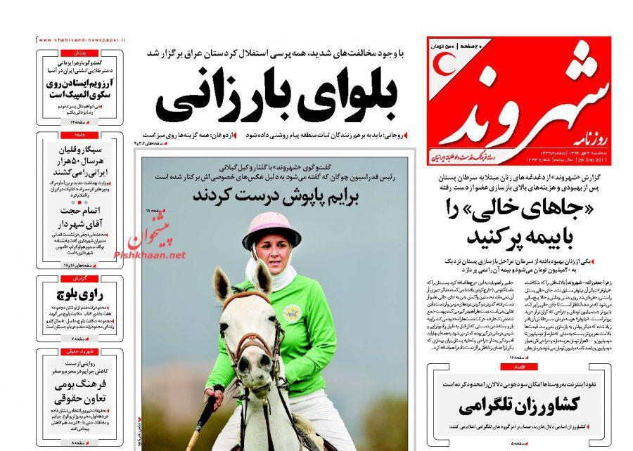 عناوین روزنامههای سیاسی ۴ مهر ۹۶ / فتنه اقلیم زیر تابوت داعش +تصاویر