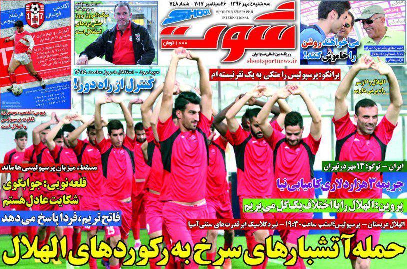 عناوین روزنامههای ورزشی ۴ مهر ۹۶ / زوج فرهاد و فاتح روی نیمکت؟! +تصاویر