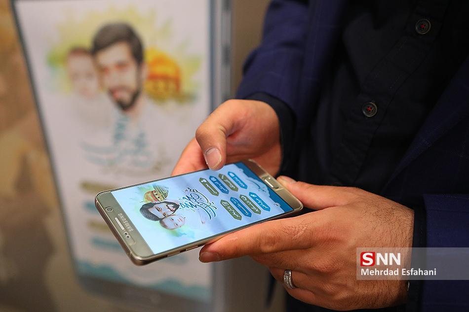 رو نمایی از اپلیکیشنهای موبایلی «شهید حججی»