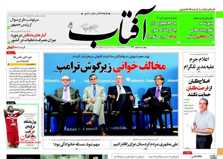 عناوین روزنامههای سیاسی ۵ مهر ۹۶ / الا یا ایهاالمحسن... +تصاویر