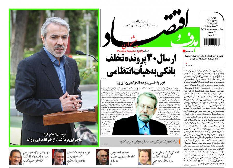 عناوین روزنامههای اقتصادی ۵ مهر ۹۶ / تولید ملی امیدوار از اقدامات دولت +تصاویر