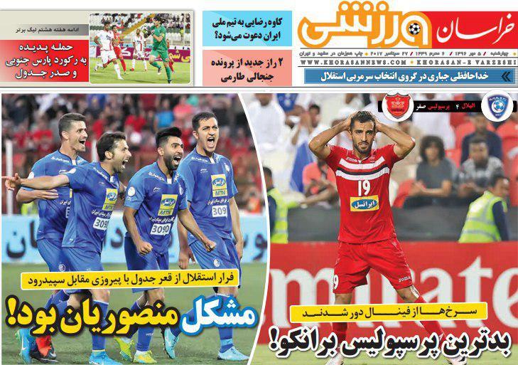 عناوین روزنامههای ورزشی ۵ مهر ۹۶ / الهلال دوباره پرپر میشود +تصاویر