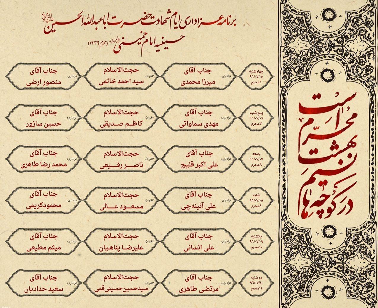 برنامه مراسم عزاداری محرم در حضور امام خامنهای + جزئیات