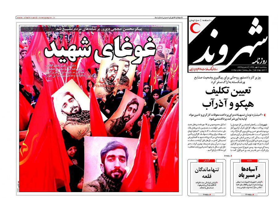 عناوین روزنامههای سیاسی ۶ مهر ۹۶ / الا یا ایهاالمحسن... +تصاویر