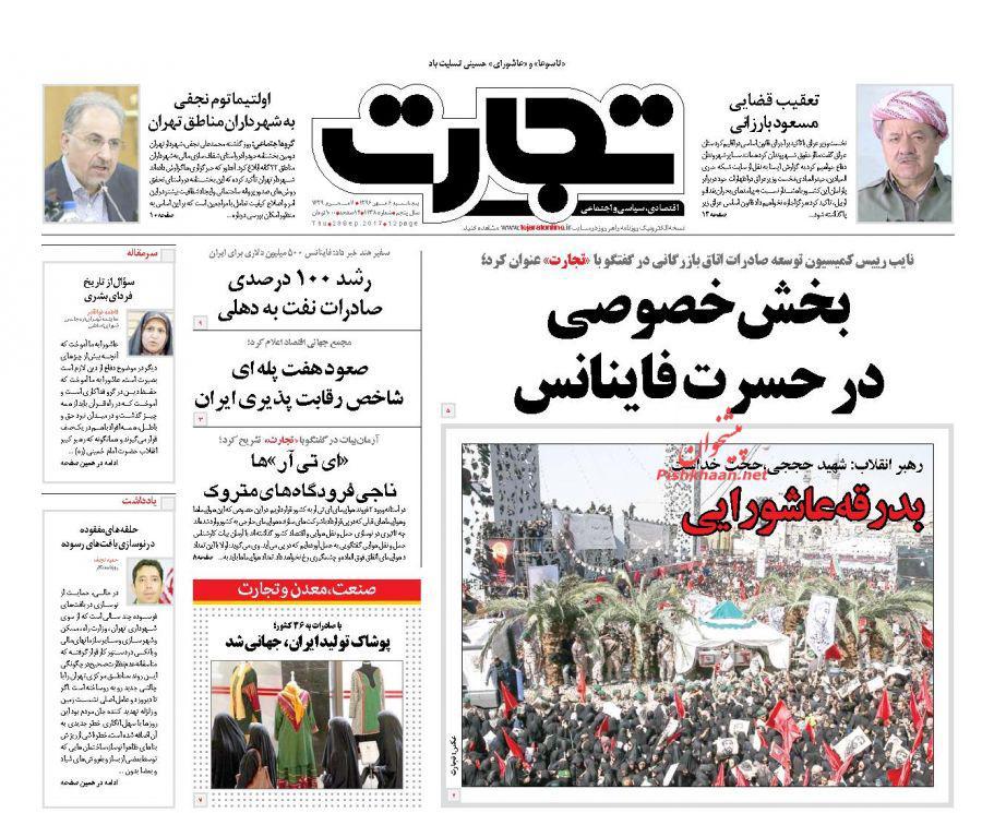 عناوین روزنامههای اقتصادی ۶ مهر ۹۶ / «اقتصاد زیرزمینی» میزبان مهاجران +تصاویر
