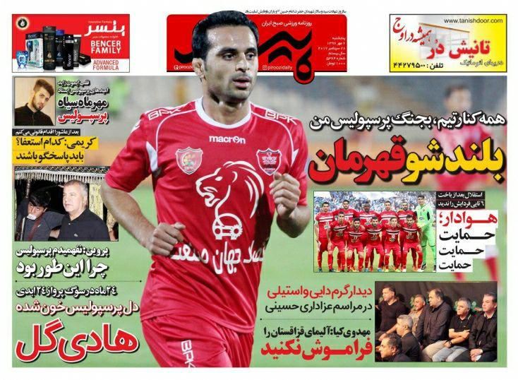 عناوین روزنامههای ورزشی ۶ مهر ۹۶ / پرسپولیس از فینال جا ماند +تصاویر