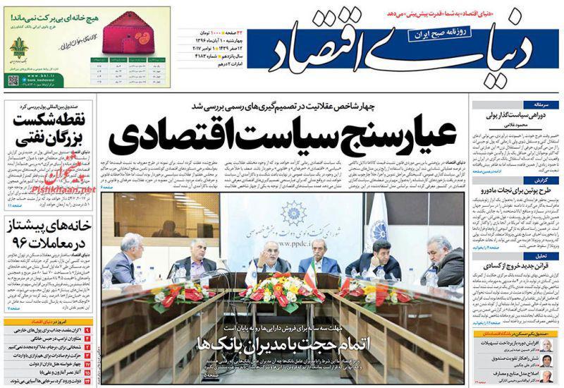 عناوین روزنامههای اقتصادی ۱۰ آبان ۹۶ / وجاهت تخصصی یا وجاهت قانونی؟! +تصاویر