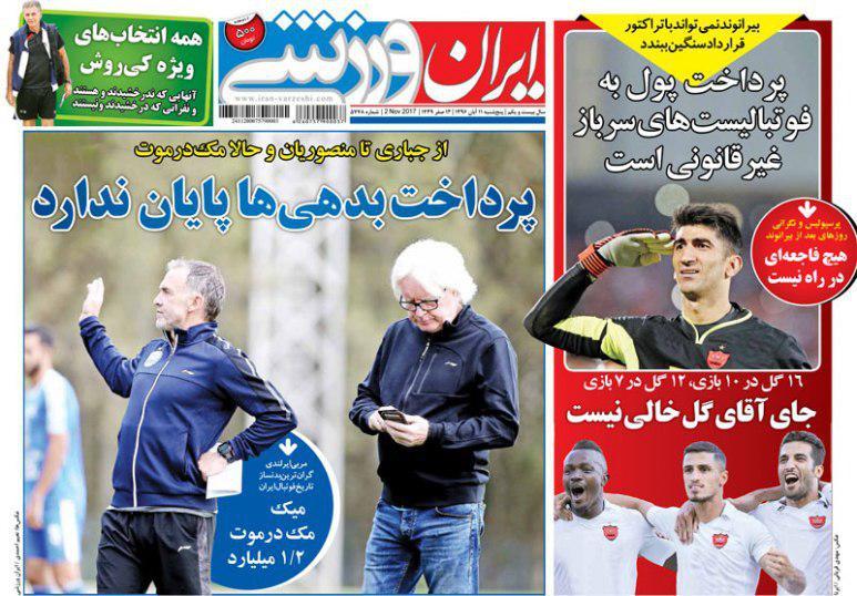 عناوین روزنامههای ورزشی ۱۱ آبان ۹۶ / سلام شفر، بازگشت استقلال +تصاویر