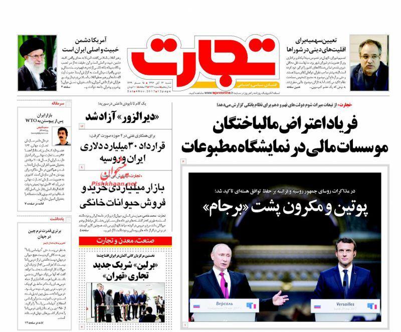 عناوین روزنامههای اقتصادی ۱۱ آبان ۹۶/ ۵۲ میلیارد دلار تجارت ایران با جهان +تصاویر