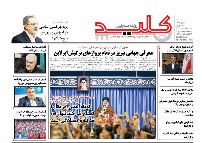 عناوین روزنامههای سیاسی ۱۳ آبان ۹۶ / توافق علیه تحریم +تصاویر