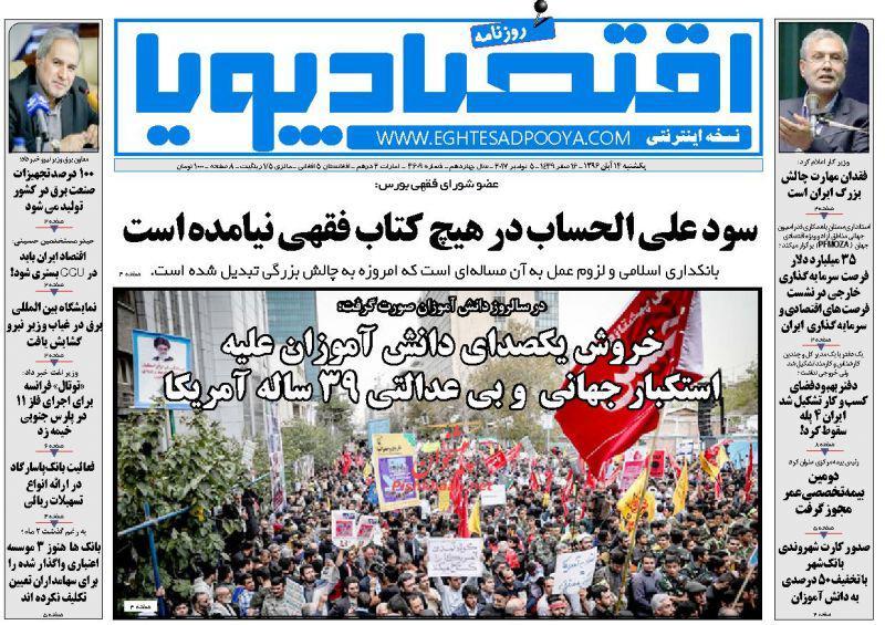 عناوین روزنامههای اقتصادی ۱۴ آبان ۹۶ / اصلاحات اقتصادی شرط توسعه تجارت +تصاویر