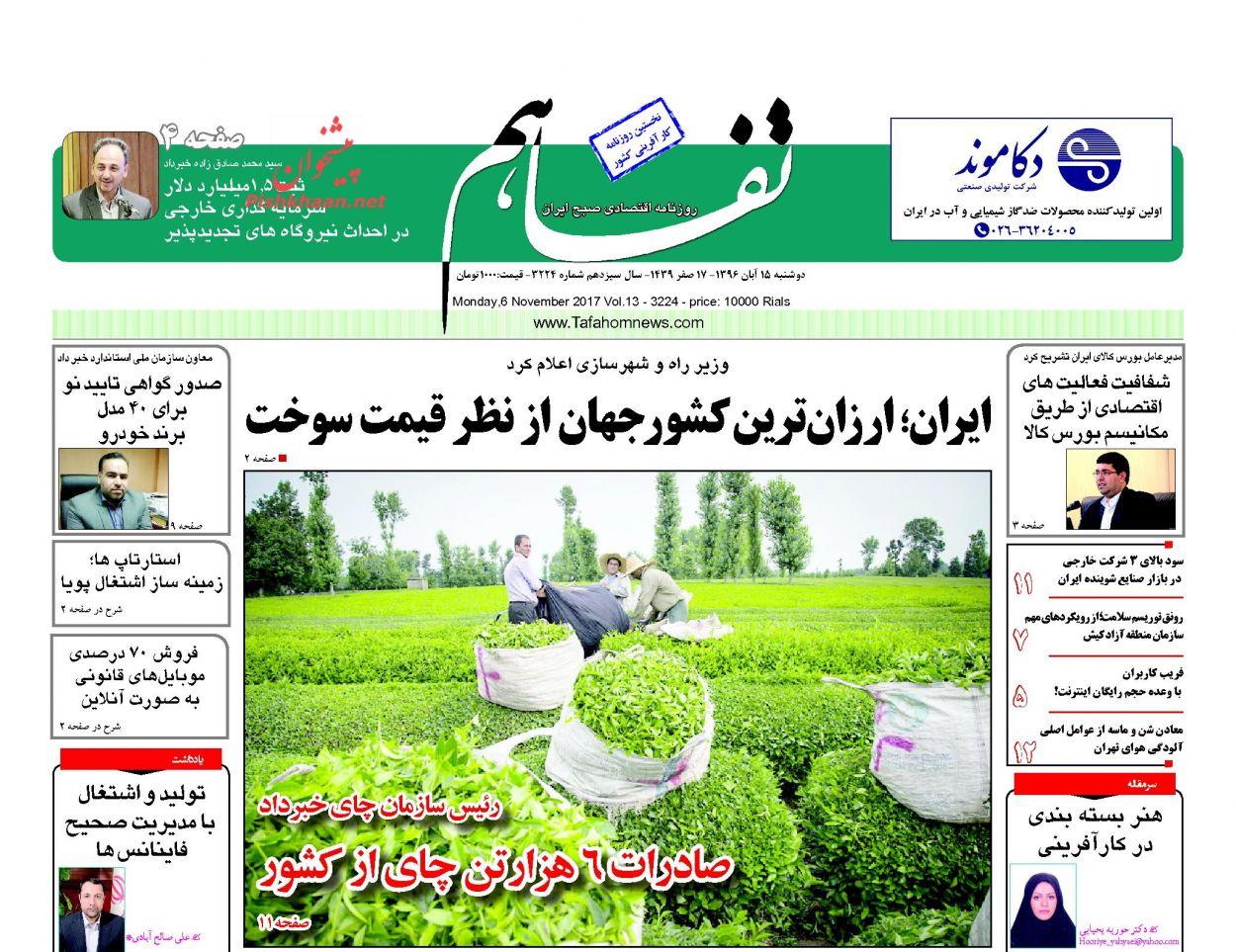 عناوین روزنامههای اقتصادی ۱۵ آبان ۹۶ / بیراهه راهاندازی بورس ارز +تصاویر
