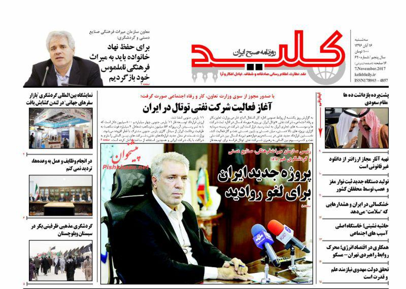 عناوین روزنامههای سیاسی ۱۶ آبان ۹۶ / جنگ شاهزادگان +تصاویر