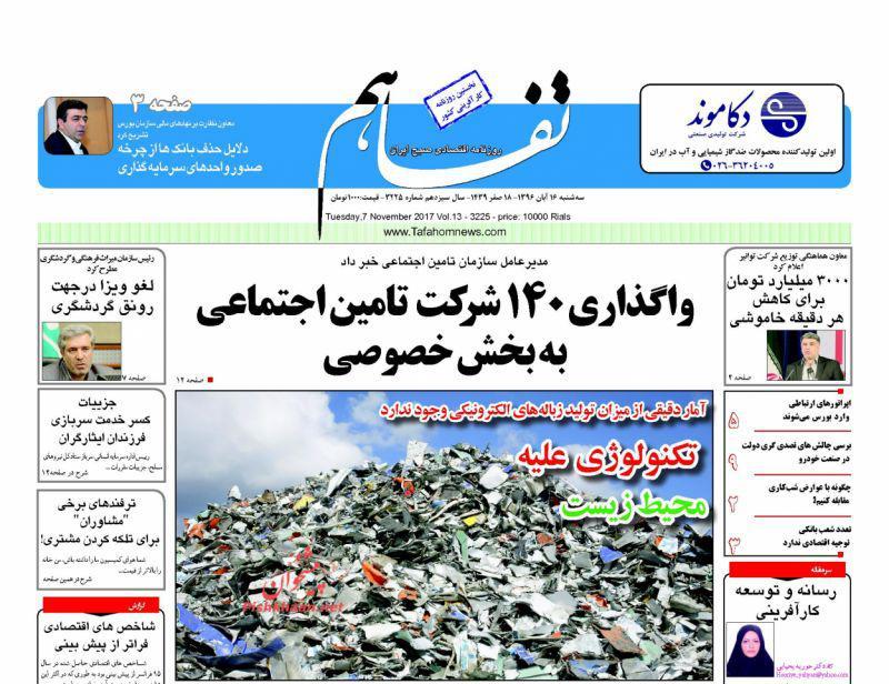 عناوین روزنامههای اقتصادی ۱۶ آبان ۹۶ / حذف دلار در دستور کار +تصاویر