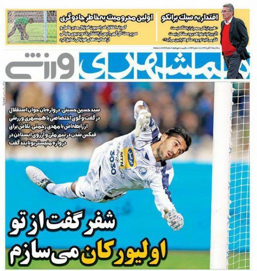 عناوین روزنامههای ورزشی ۱۶ آبان ۹۶ / سرمربی تیم ملی در جام ملتها کیست؟ +تصاویر
