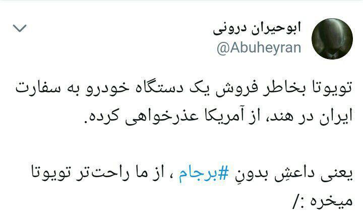پوزخند تویوتا به پاسپورت ایرانی!/