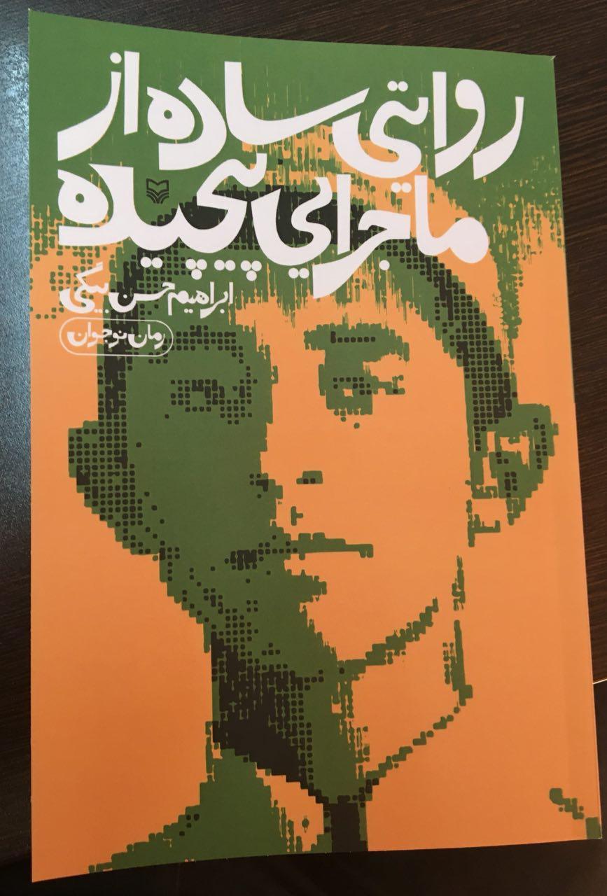 جدیدترین رمان ابراهیم حسن بیگی منتشر شد