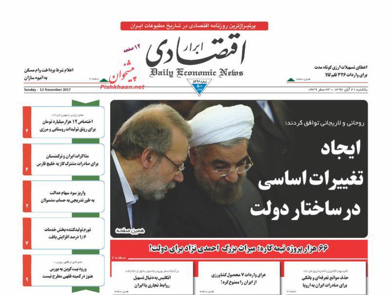 عناوین روزنامههای اقتصادی ۲۱ آبان ۹۶ / بحران موسسههای مالی از کجا آغاز شد؟ +تصاویر