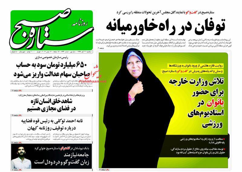عناوین روزنامههای سیاسی ۲۱ آبان ۹۶/ حسین را در آمریکا فریاد میزنیم+تصاویر