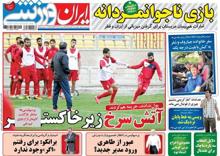 عناوین روزنامههای ورزشی ۲۱ آبان ۹۶ / حمله جادوگر به تاجوتخت فوتبال +تصاویر