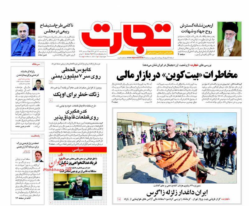 عناوین روزنامههای اقتصادی ۲۳ آبان ۹۶ / دور زدن سود بانکی با تلفن! +تصاویر