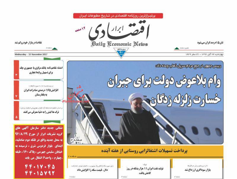 عناوین روزنامههای اقتصادی ۲۴ آبان ۹۶ / تأثیر قاچاق کالا بر نرخ ارز +تصاویر