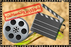 موافقت شورای پروانه ساخت با سه فیلمنامه