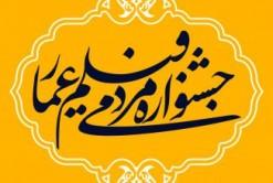 حضور انجمن سینمای انقلاب و دفاع مقدس با دو فیلم در جشنواره عمار