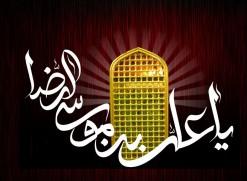 برنامههای رادیو به مناسبت ۲۸ صفر و شهادت امام رضا (ع)