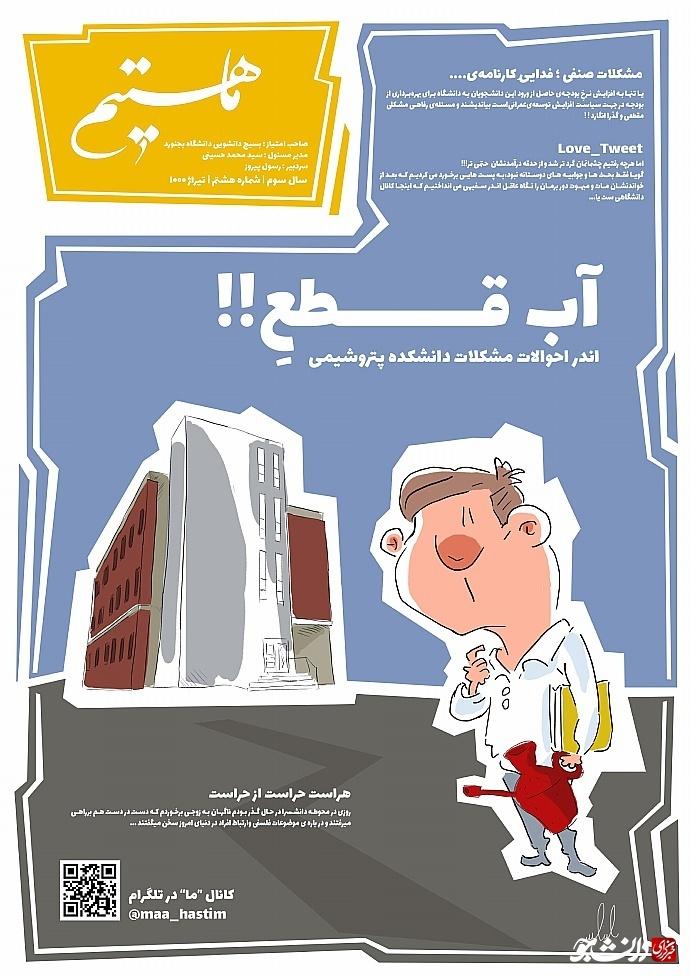 گزارش/ از گوشه و کنار نشریات دانشجویی