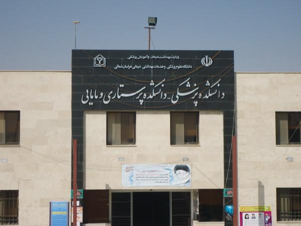 ۲۲۶ نفر در دانشگاه علوم پزشکی خراسان شمالی جذب میشوند