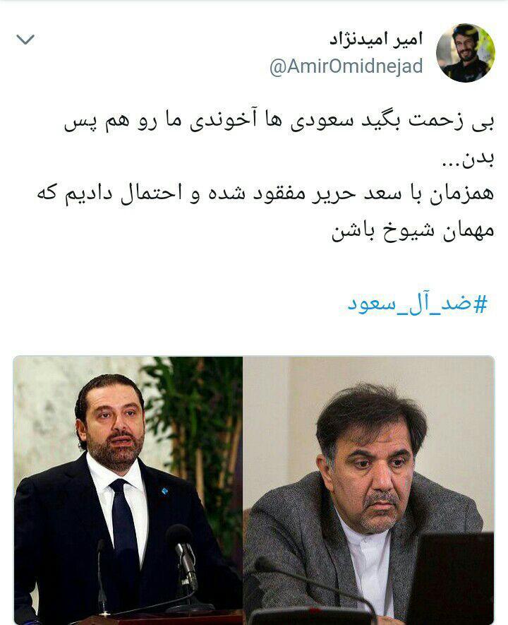 وزیر برند روحانی کجاست؟ / پای عربستان سعودی در میان است!