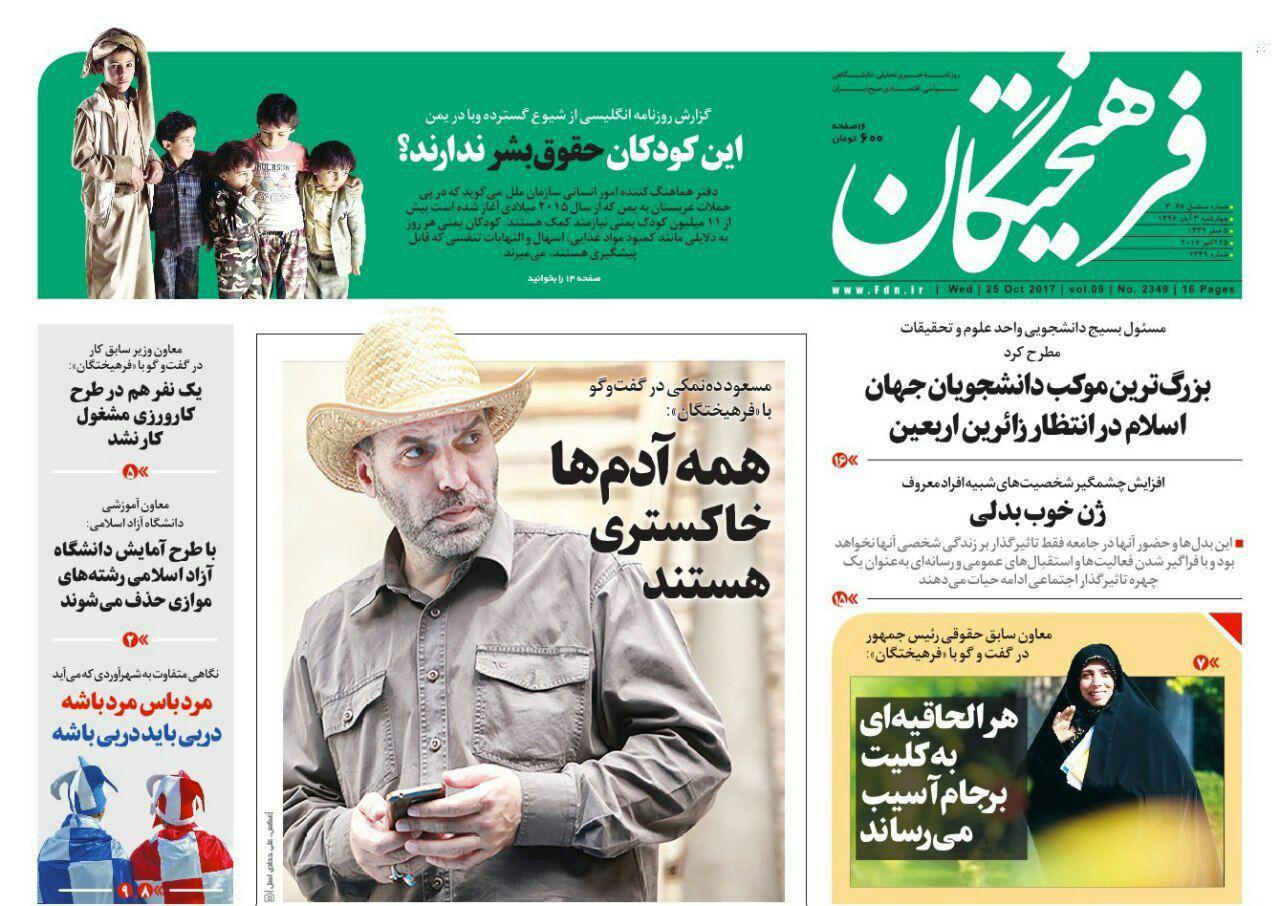 عناوین روزنامههای سیاسی ۳ آبان ۹۶ / جنون تیلرسون از بوی دلارهای نفتی +تصاویر