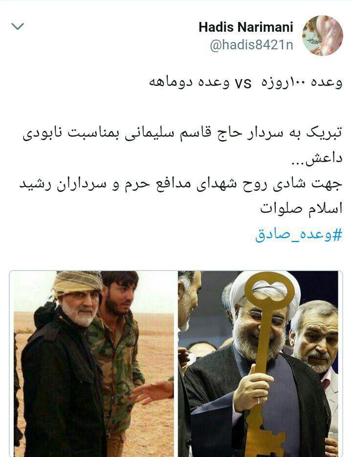 خون شهیدحججی و پایان تراژیک داعش/ #وعده_صادق ژنرال چگونه به بار نشست؟